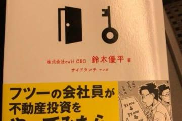 (株)アップルハウス鈴木代表が本を出版