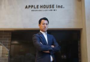(株)アップルハウスの代表取締役 鈴木優平さん