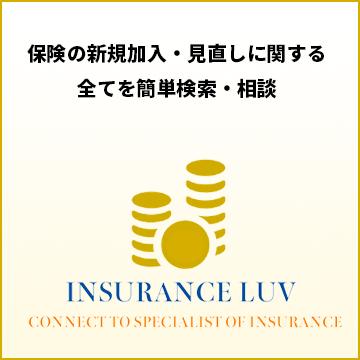 Insurance Luv