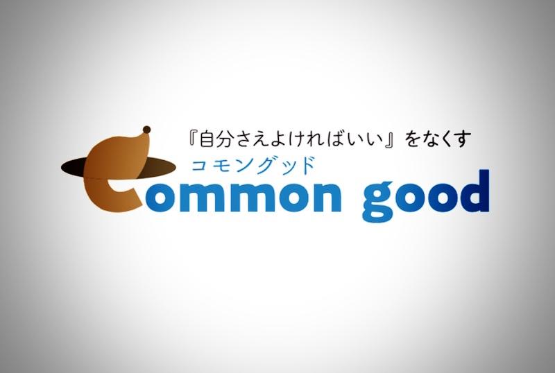 コモングッド株式会社
